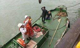 จีนช่วยเหลือ 9 ลูกเรือสูญหายเหตุเรือชนกัน ยังเดินหน้าค้นหาต่อ