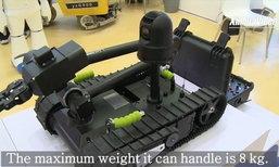 ถึงจะจิ๋วแต่แจ๋ว จีนเปิดตัวหุ่นยนต์เก็บกู้ระเบิดในเซี่ยงไฮ้