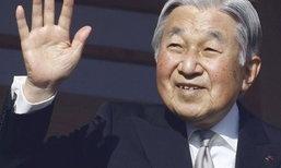 ญี่ปุ่นกำหนดวันสละราชสมบัติองค์จักรพรรดิ