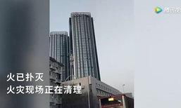 เกิดเพลิงไหม้ตึกระฟ้า 38 ชั้นที่นครเทียนจิน ดับ 10 ศพ