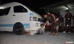 คนขับรถตู้ไม่รู้ขับลากศพมาไกล ถึงบ้านพบศพติดอยู่ข้างใต้