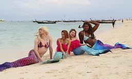 4 เงือกสาวทีเด็ด! พวกเธอสวยเด่น...ทะเลยังแหวกทางให้