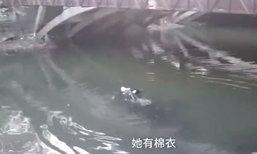 หญิงจีนกระโดดน้ำฆ่าตัวตาย แต่เสื้อกันหนาวดันไม่เป็นใจ