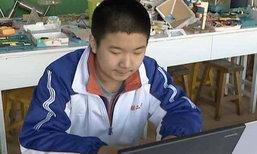 สุดเทพ เด็กจีนเขียนโปรแกรมได้ตั้งแต่ 6 ขวบ เข้าเรียนที่ MIT ด้วยวัย 14 ปี