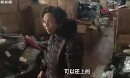 ยายชาวจีนไม่ยอมยื่นล้มละลาย ยืนหยัดจะคืนเงินเจ้าหนี้ทุกคน