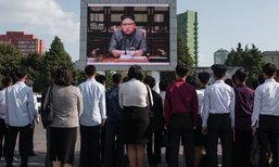 """สื่อเกาหลีเหนือชี้  """"คิม""""  มีอิทธิฤทธิ์ควบคุมดินฟ้าอากาศได้"""