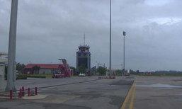 'สนามบินเมืองคอน' เปิดให้บริการตามปกติแล้ววันนี้