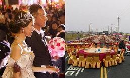อลังการวิวาห์ไต้หวัน ปิดถนนเข้าหมู่บ้าน ฉลอง 600 โต๊ะจีน