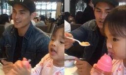 น้องปีใหม่ ไปกินอาหารจีน แต่ฟันธงเมนูอร่อยสุด ทำคุณพ่อสงกรานต์ฮา