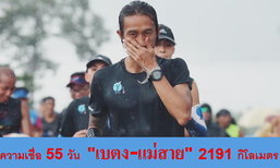 2,191 กิโลเมตร พลังความเชื่อ ตูน บอดี้สแลม เขาทำสำเร็จแล้ว