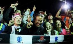 ตูน บอดี้สแลม วิ่งถึงพะเยา ผู้คนนับหมื่นต้อนรับ สมทบเงิน 3.5 ล้าน