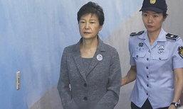 อดีต ปธน.หญิงเกาหลีใต้ นำเงินสินบนไปฉีดโบท็อกซ์-เสวยสุขส่วนตัว