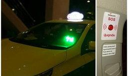 ปีใหม่กับรถแท็กซี่แบบใหม่ ตื่นตาตื่นใจ และปลอดภัยแน่นอน!