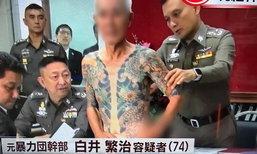 เปิดอีกมุมจากญี่ปุ่น ลุงยากูซ่าที่ถูกจับ ไม่ใช่หัวหน้าก็แค่ลูกสมุน