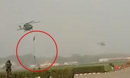 สลด ทหารอินเดียฝึกโรยตัวจากฮ. เชือกขาดร่วงพื้นดับ 3 นาย