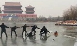 นาทีชีวิต หนูน้อยตกหลุมน้ำแข็ง พลเมืองดีเรียงแถวจับมือช่วยเหลือ