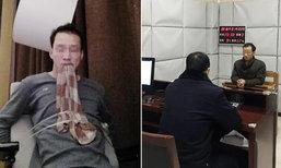 ชายจีนเล่นหุ้นขาดทุน ลักพาตัวเองเรียกค่าไถ่จากเมีย
