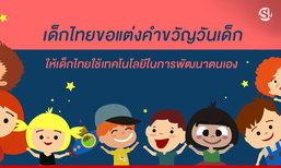 เสียงจากเด็กไทยแต่งคำขวัญวันเด็ก อยากใช้เทคโนโลยีพัฒนาตนเอง