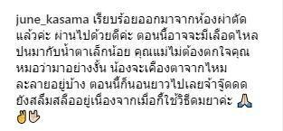 ข้อความจาก แม่จูน