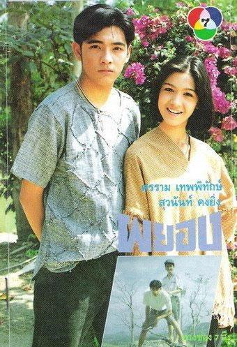 ผยอง (2536)