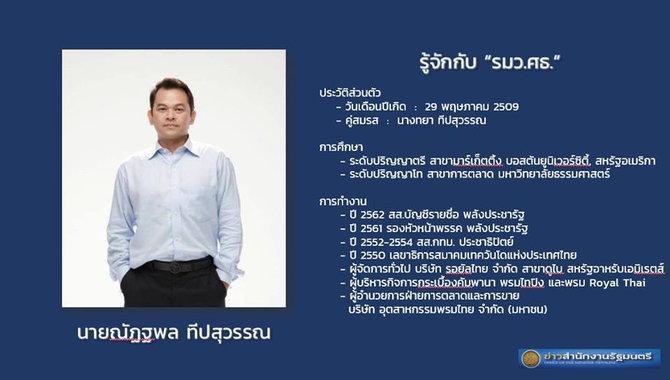 bio-nataphol-education-minist