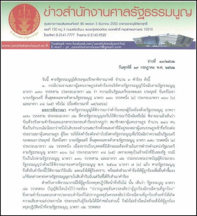 constitution-court-prayuth