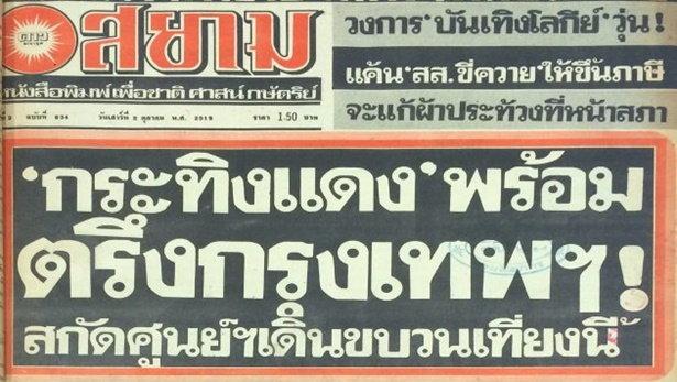 หนังสือพิมพ์ดาวสยาม หนึ่งในสื่อที่มีเนื้อหาสร้างความเกลียดชังในช่วงเหตุการณ์ 6 ตุลาคม 2519
