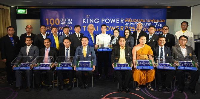 คิง เพาเวอร์ ไทย เพาเวอร์ พลังคนไทย คิกออฟมอบสนามฟุตบอลปีที่ 3 อย่างเป็นทางการ