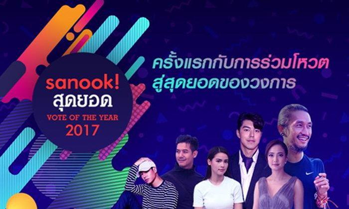 "Sanook! สุดยอด VOTE OF THE YEAR 2017 ครั้งแรก! ชวนร่วมโหวต ""ศิลปินดัง/เรื่องราวเด่น"""