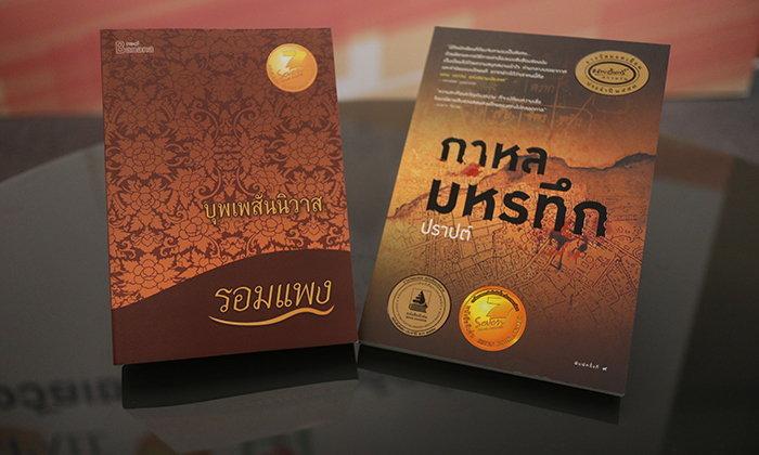 เปิดใจรอมแพง-ปราปต์ นักเขียนรางวัลเซเว่นบุ๊คอวอร์ด  เปิดเคล็ดลับความสำเร็จจากนวนิยายสู่ละครดัง
