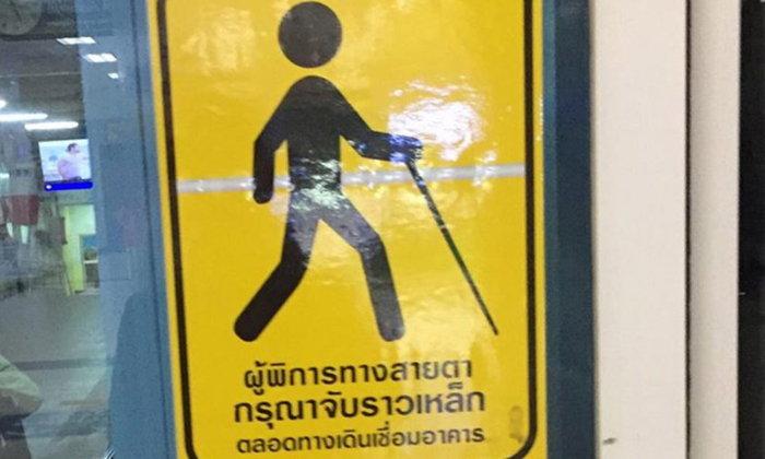 """โลกออนไลน์ สงสัย """"ป้ายเตือนผู้พิการทางสายตา"""" ต้องการสื่อสารกับใคร"""