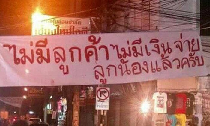 """ที่แท้ภาพเก่า 2 ปีก่อน ป้ายกลางตลาด """"ไม่มีลูกค้า ไม่มีเงินจ่ายลูกน้อง"""""""