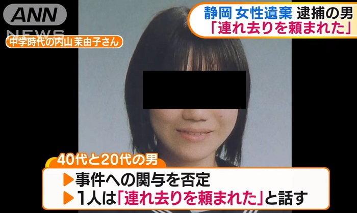 สะเทือนใจ! ญี่ปุ่นรวบ 2 หนุ่มนัดฆ่าข่มขืนพยาบาลผ่านเน็ต รับฆ่าโดยไม่รู้จักมาก่อน