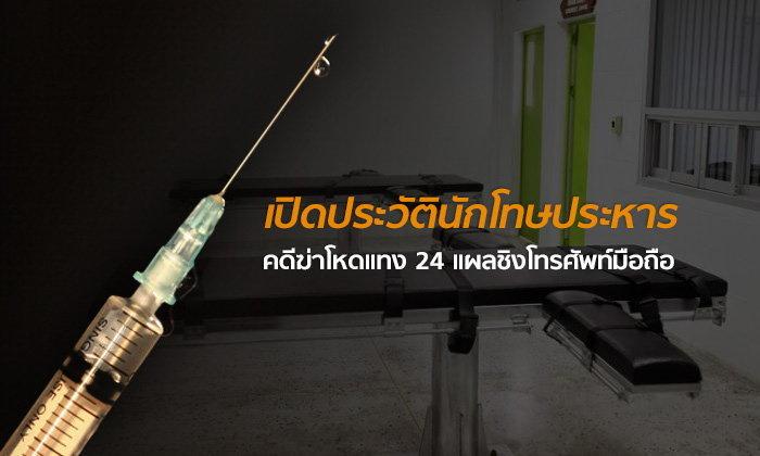 """เปิดประวัติ """"นักโทษ"""" ที่ทำให้ไทยกลับมาใช้โทษประหารในรอบ 9 ปี"""
