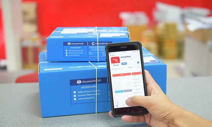 """ลองกันยัง? """"Prompt Post"""" บริการพร้อมส่ง (กล่องฟ้า) ตัวช่วยแม่ค้าออนไลน์ยุค 4.0 ต้องมี!"""