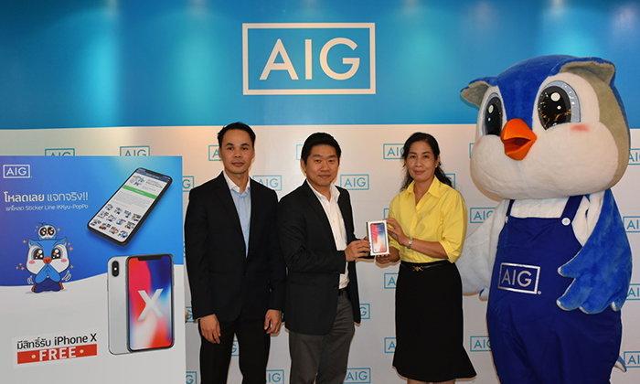 AIG มอบ iPhone X 256 GBให้กับผู้โชคดีที่ร่วมสนุกกับ AIG Line Official Campaign