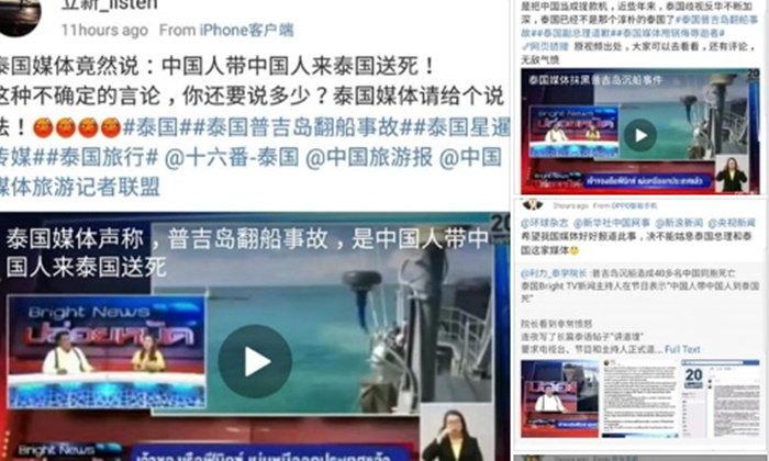 โซเชียลจีนยังเดือดต่อเนื่อง จากเหตุเรือล่มภูเก็ต