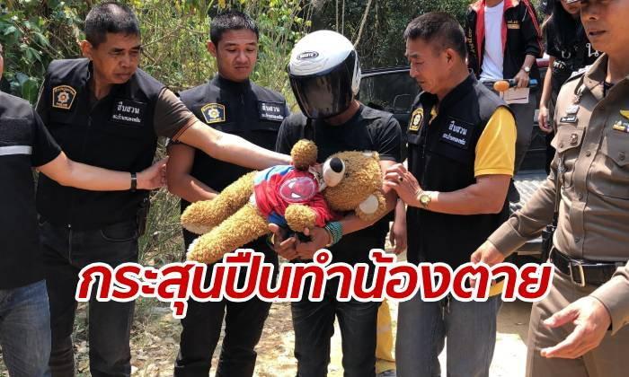 ผู้การฯ ยืนยัน เด็ก 9 ขวบ ตายเพราะถูกยิงตัดขั้วหัวใจ ไม่ใช่โดนฝังทั้งเป็น