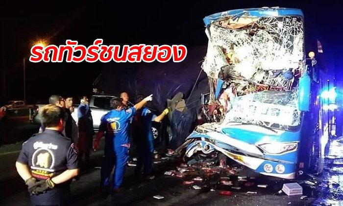 อุบัติเหตุสยอง! รถทัวร์พุ่งเสยท้ายสิบล้อ คนขับแขนขาขาด-หัวหลุดกระเด็นอยู่ในรถ