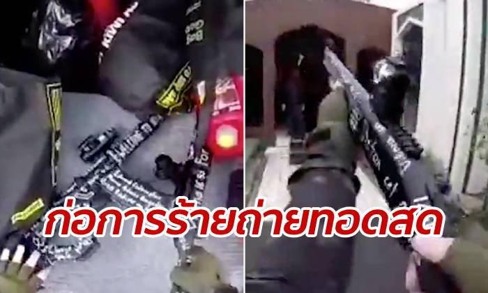เปิดภาพนาทีถ่ายทอดสด มือปืนเปิดฉากยิง 2 มัสยิดนิวซีแลนด์ ตายพุ่ง 50 ศพ