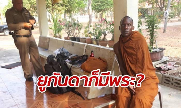หนุ่มยูกันดาอยู่ไทยวีซ่าหมด คว้าจีวรห่มตัวปลอมเป็นพระ แต่คงเนียนไม่พอ