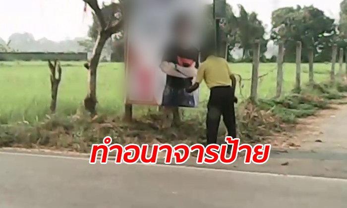 ชายสูงวัยยืนลูบป้ายหาเสียง ส.ส.หญิง ก่อนลูบคลำเป้าตัวเอง ชาวบ้านเห็นจนเอือม