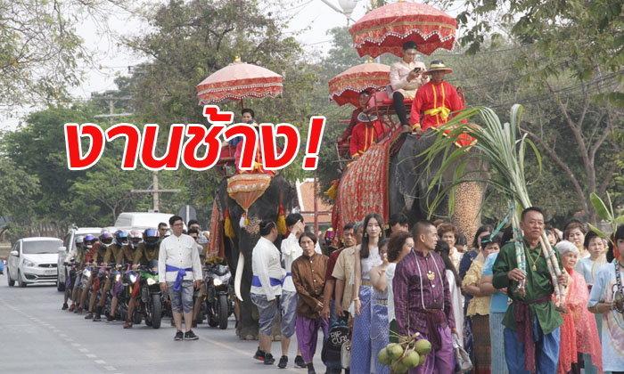 ลูกชายนายตำรวจใหญ่เมืองกรุงเก่า ขี่ช้างยกขันหมากสู่ขอเจ้าสาว