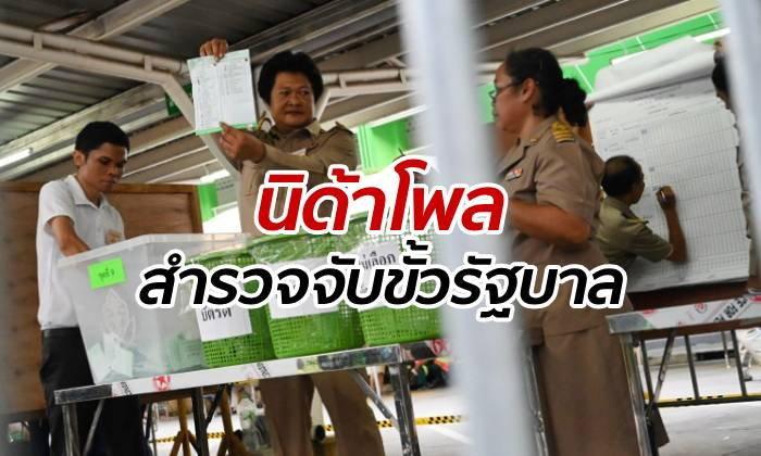 """เลือกตั้ง 2562: นิด้าโพล เปิดโพลจับขั้วรัฐบาลหลังเลือกตั้ง """"เพื่อไทย+อนาคตใหม่"""" มาวิน"""