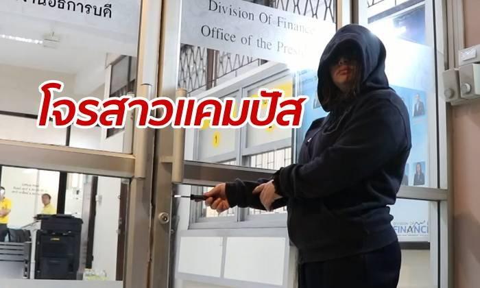 """ตำรวจตะครุบ """"จอมโจรสาวแคมปัส"""" งัดปล้นมหาวิทยาลัยทั่วไทยกว่า 50 คดี"""