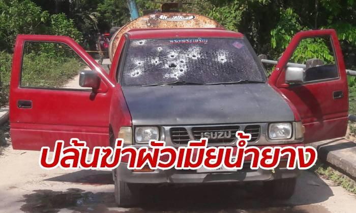 สะบ้าย้อยดุเดือด กราดยิงถล่มรถซื้อน้ำยาง ปล้นฆ่าผัวเมียเสียชีวิต