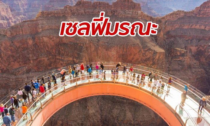 นักท่องเที่ยวจีนเซลฟี่ตกหน้าผาแกรนด์แคนยอน ดิ่ง 300 เมตร ดับสยอง