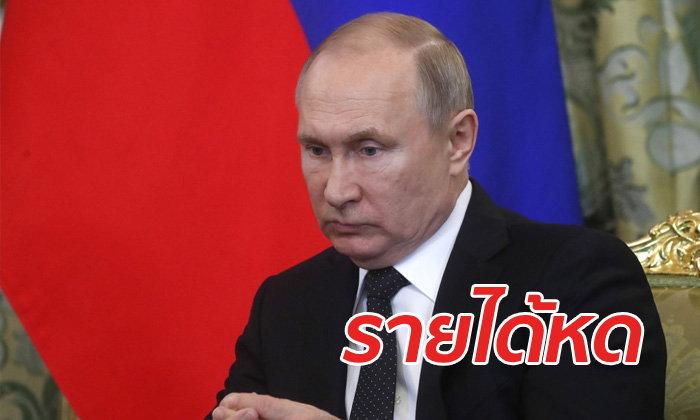 เปิดรายได้ ปูติน ผู้นำรัสเซีย ทั้งปีมีเงินแค่ 4 ล้านกว่า อยู่อะพาร์ตเมนต์ มีรถ 4 คัน