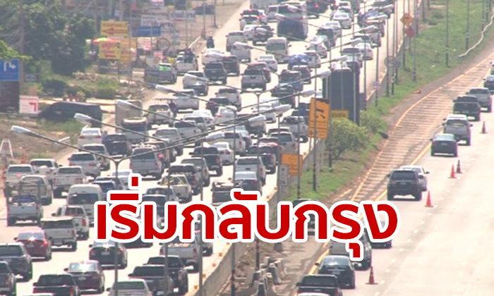 สงกรานต์ 62: รถติดขาเข้ากรุงเทพฯ ทุกทิศทาง มิตรภาพ-เอเชีย-พระราม 2