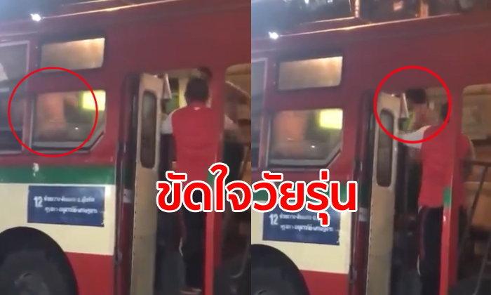 วัยรุ่นเล่นสงกรานต์เมาหนัก บุกขึ้นรถซ้อมคนขับรถเมล์สาย 12 แถวอู่ห้วยขวาง